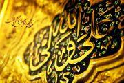 ميلاداميرالمؤمنين، حضرت امام علي(ع)و روز پدرمبارك